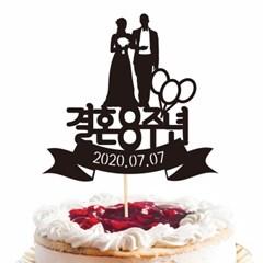 결혼기념축하-02 케이크토퍼