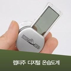 렙티주 디지털 온습도계 (SH125) - 파충류램프_(1030854)