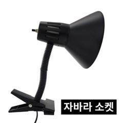 파충류 램프소켓 (자바라 소켓)_(1030773)