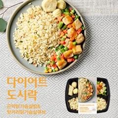 [이츠슬림 다이어트도시락] 곤약닭가슴살밥&핫커리닭가슴살큐브 5팩