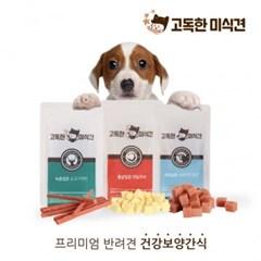 [고독한 미식견 x 명절 특집] 3대 보양간식 SET (녹용,초유,홍삼)