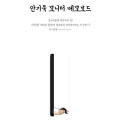 장삐쭈 안기욱 모니터 메모보드_(1369920)