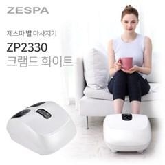 [제스파] 크램드 안마기 공기압 발마사지기 ZP2330_(700851699)
