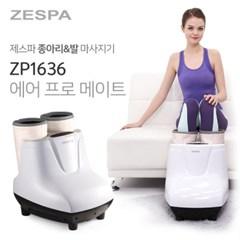 에어 프로 메이트 종아리 발 마사지기 ZP1636_(700851698)