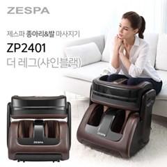 [제스파] 더레그 종아리 무릎 안마기 발 마사지기 ZP240_(700851685)