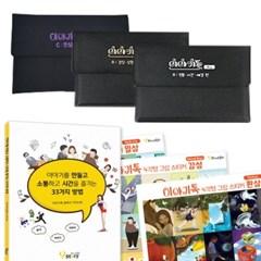 이야기톡 클래식 가이드북 + Big3종 + 4각그림스티커 3_(2624312)