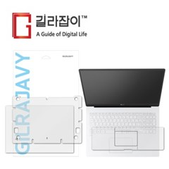 LG 그램 17인치 2020 17Z90N 무광 외부보호필름 3종세트 각2매