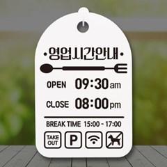 오픈클로즈안내간판(30)_083_레스토랑 영업시간_(1071597)