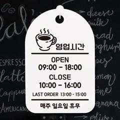 오픈클로즈안내간판(30)_070_카페 영업시간_(1071610)