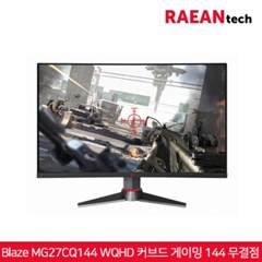 (27인치) 게이밍모니터 Blaze MG27CQ144 WQHD 커브드 144 무결점
