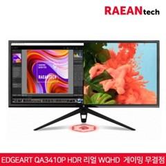 (34인치) 게이밍모니터 EDGEART QA3410P HDR 리얼 100 WQHD 무결점