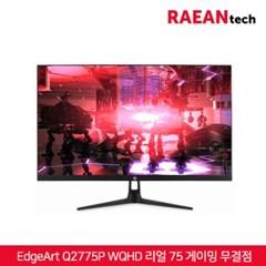 (27인치) 게이밍모니터 EdgeArt Q2775P HDR WQHD 리얼 75 무결점