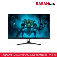 (27인치) 게이밍모니터 EdgeArt FB2740P 플랫 리얼 240 HDR 무결점
