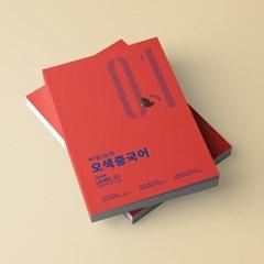 오색중국어 LEVEL 01_입문
