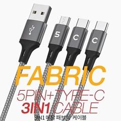 스피디 3in1 메탈 패브릭 케이블(5+C+C)(150CM)