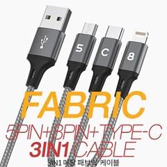 스피디 3in1 메탈 패브릭 케이블(5+8+C)(150CM)