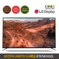 [원시그니처] 65형 UHD LEDTV LG IPS패널 KT65KUGEL 기사님방문설치