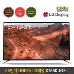 [원시그니처] 65형 UHD LEDTV LG IPS패널 KT65KUGEL 스탠드방문설치