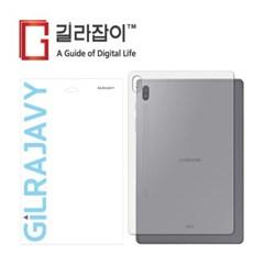 갤럭시탭S6 10.5 유광(투명) 외부보호필름 후면2매
