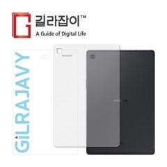 갤럭시 탭S5e 10.5 유광(투명) 외부보호필름 후면2매