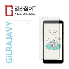 SK 키즈폰 LG X2 ZEM 라이트온 저반사 액정보호필름 2매