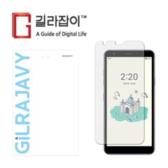 SK 키즈폰 LG X2 ZEM 리포비아H 고경도 액정보호필름 2매