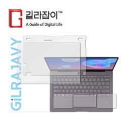 삼성 갤럭시 북 S SM-W767 무광 외부보호필름 3종세트 각2매