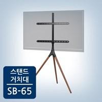 [카멜마운트] 티비 스탠드 거치대 SB-65