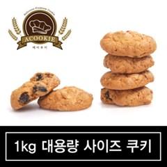 에이쿠키 수제쿠키 오트밀레이즌 1kg_(1885869)