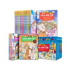가나키즈-만화로보는그리스로마신화(전25권)