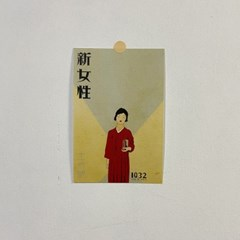 레드 버건디 신여성 빈티지 디자인 엽서
