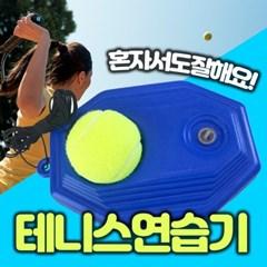 셀프 테니스 연습기 세트/솔로테니스 트레이닝 리턴볼