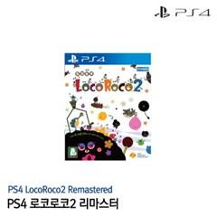 [PS4] 로코로코2 리마스터 (LocoRoco2 Remastered KR Ver)