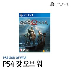 [PS4] 갓 오브 워 (God of War)