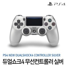 [PS4] 신형 DUALSHOCK4 무선 컨트롤러 (실버)(CUH-ZCT2G15)