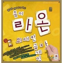 종이 라온 보드게임_(2629642)