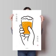 수고했어 건배 M 유니크 인테리어 디자인 포스터 맥주 생맥