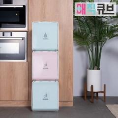 [롤백증정] 매직큐브 3P 가정용 분리수거함 32L / 수납 정리함