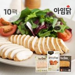 [아임닭] 슬라이스 닭가슴살 3종 10팩