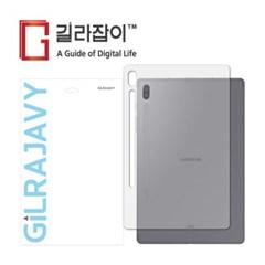 갤럭시탭S6 10.5 5G 리얼카본 외부보호필름 후면2매