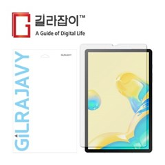 갤럭시탭S6 10.5 5G 종이질감 액정보호필름 (후면+카메라필름 증정)
