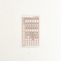 윤동주 별헤는밤 원고지 포토 카드
