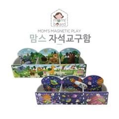 [맘스보드]맘스 자석교구함 / 유아 자석보관함