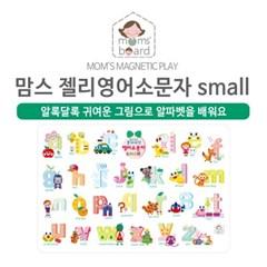 [맘스보드]젤리 영어소문자스몰 유아 자석교구 유아퍼즐