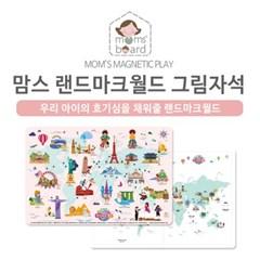 [맘스보드]랜드마크월드 유아 자석교구 유아퍼즐