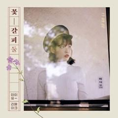 아이유(IU) 리메이크 앨범 [꽃갈피 둘] 두번째