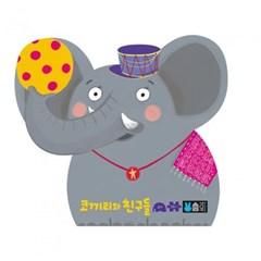 코끼리와 친구들