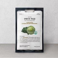 [하우투잇] 저온효소추출 양배추와 케일즙 70ml 20포_(3162264)