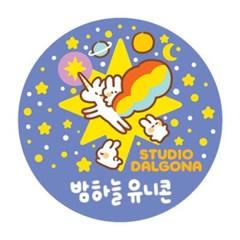 밤하늘 유니콘 마스킹 테이프