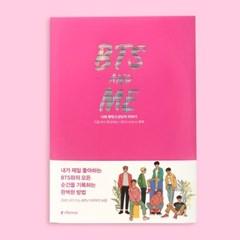 BTS and ME, 나와 방탄소년단의 이야기